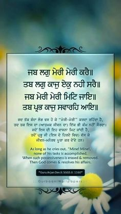 Holy Quotes, Gurbani Quotes, Pain Quotes, Truth Quotes, Motivational Quotes, Qoutes, Quotes Images, Sikh Quotes, Indian Quotes