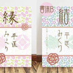 セミオーダーのウェルカムボード A4タイプです。しっとりと穏やかな色合いのあじさいの花がモチーフになっています。和婚・和装に合うように作成してみました。【サイズ】A4【紙の種類】富士フィルム高級光沢紙【印刷方法】家庭用インクジェットプリンターでの印刷になります。ご両家の家紋や、お好きな和風イラストをお入れします。※家紋の種類によってはご用意できない場合がございます。※和風イラストをご希望の場合は、a列4番のようにお知らせください。寿の文字をご希望の文字に変更できます。書体はAタイプ(書道家のフォント)Bタイプ(ドラマや書籍などでよく使われているフォント)よりお選びください。ご購入時に以下の項目をお知らせください。----------------------------------------------------------------------------1. 右側のお名前と家紋(または和風イラスト)2…
