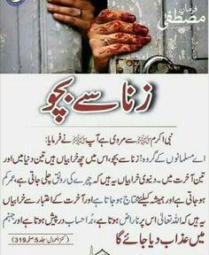 Prophet Muhammad Quotes, Hadith Quotes, Ali Quotes, Muslim Quotes, Religious Quotes, Urdu Quotes, Quotations, Islam Hadith, Allah Islam