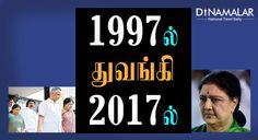 1997ல் துவங்கி 2017ல்... #Sasikala #Jayalalitha #Ilavarasi #Sudakaran http://www.dinamalar.com/news_detail.asp?id=1711079