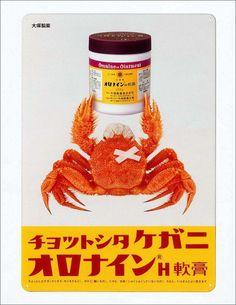 dannnao: konishiroku: cxx: fub: papalove-mamily-tenjiku: exposition: nwashy: petapeta: mnak: gkojaz: suzukichiyo: itsushi: johnnychallenge: exposition: diphda: henkyo: thresholdnote: THE・インパクトデザイン。 Japan Design, Ad Design, Retro Design, Retro Advertising, Advertising Design, Vintage Advertisements, Graphic Design Posters, Graphic Design Typography, Ad Of The World