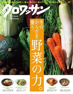 Croissant No. Web Design, Logo Design, Western Food, Croissant, Curry, Layout, Vegetables, Health, Salud
