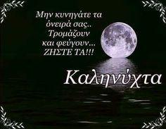 Good Morning Good Night, Greek Quotes, Love Him, Qoutes, Thoughts, Words, Kara, Animation, Dreams