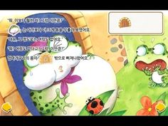 [HD] 코코몽 개구리와 황소 동화책 storybook with Cocomong,Aromi,可可蒙,香腸猴,cocomong game