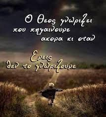 Greek Words, Greek Quotes, Faith In God, Word Of God, Food For Thought, Good To Know, Christianity, Prayers, Believe