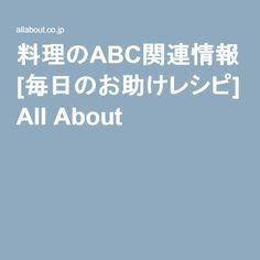 料理のABC関連情報 [毎日のお助けレシピ] All About
