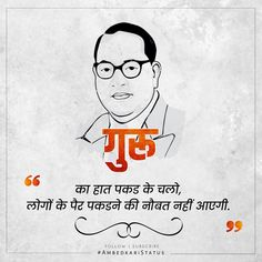 B R Ambedkar, Gernal Knowledge, My Emotions, Buddhism, Birthday Wishes, Old Photos, Life Quotes, Album, Photo And Video