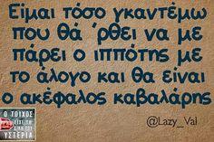 Άντε καλέ Greek Memes, Funny Greek Quotes, Funny Picture Quotes, Funny Photos, Tell Me Something Funny, Favorite Quotes, Best Quotes, Funny Cartoons, True Words