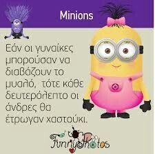 Σωστο... Minion Jokes, Minions Quotes, Very Funny Images, Funny Greek Quotes, Bring Me To Life, Funny Statuses, Just Kidding, Lol, Humor