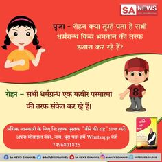 gyan ki bate - S A NEWS Spiritual knowledge by sant rampal ji maharaj