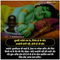 Hinduism Quotes, Krishna Quotes In Hindi, Sanskrit Quotes, Radha Krishna Love Quotes, Sanskrit Mantra, Vedic Mantras, Hindu Mantras, General Knowledge Facts, Knowledge Quotes