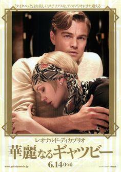 The Great Gatsby - Poster Japonés