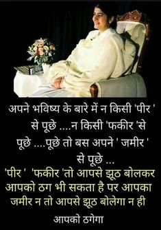 Poetry Quotes, Hindi Quotes, Best Quotes, Qoutes, Life Quotes, Bk Shivani Quotes, Mood Off Quotes, God 7, Om Shanti Om