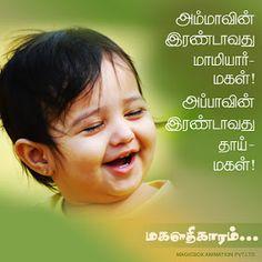 மகளதிகாரம் - மகள்களை பெற்றவர்கள் அதிர்ஷ்டசாலிகள் Father Daughter Love Quotes, Father And Daughter Love, Brother Quotes, Wife Quotes, Qoutes, Tamil Motivational Quotes, Tamil Love Quotes, Inspirational Quotes, Sensible Quotes