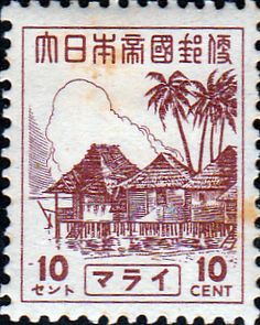 Japanese Occupation of Malaya SG J 302 Fine Mint SG J 302 Scott N37 Other Commonwealth Stamps Here
