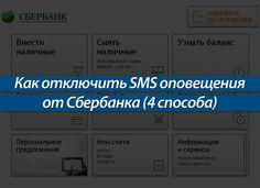 Сбербанк информирует каждого держателя карты банка обо всех проведенных операциях посредством СМС. Но далеко не каждому клиенту нравится наличие подобной услуги, и некоторые хотели бы её отключить. СМС оповещение напрямую связанно с функцией Мобильного банка. А это значит, что эту услугу можно настроить так, как вам удобно, или вовсе её отключить. #сбербанк #900 Boarding Pass, Text Posts
