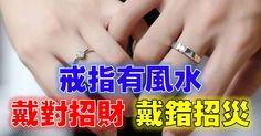 戴對了戒指能夠富貴榮華,一旦戴錯戒指可是要起反作用的。