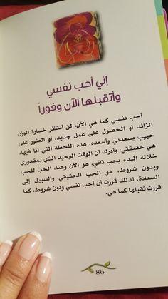 Alenbelage_desgin's media content and analytics Ispirational Quotes, Book Qoutes, Life Quotes Love, Pretty Quotes, Quran Quotes, Wisdom Quotes, Words Quotes, Photo Quotes, Arabic English Quotes