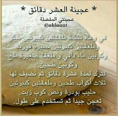 Dough recipe (cook 350 for min) Sweets Recipes, Cooking Recipes, Bread Recipes, Arabian Food, Arabic Dessert, Egyptian Food, Cookout Food, Lebanese Recipes, Home Baking