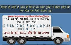 Double Meaning Message Picture in Hindi