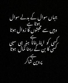 Urdu and Hindi poetry: Parveen Shakir sad Urdu Hindi poetry
