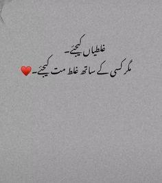 Urdu Funny Poetry, Poetry Quotes In Urdu, Best Urdu Poetry Images, Urdu Poetry Romantic, Love Poetry Urdu, My Poetry, Mixed Feelings Quotes, Poetry Feelings, Deep Words