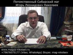 Маг Николаев закрывает услугу Бес-платный приворот.
