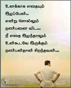 Top Tamil Friendship Lines Good Happy Friendship True Tamil Images
