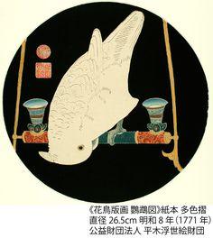 『花鳥版画 鸚鵡図』紙本 多色摺 直径 26.5cm 明和8年(1771年)公益財団法人 平木浮世絵財団