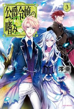 Manga Common Sense of a Duke's Daughter - Novel Updates Manga Art, Manga Anime, Anime Art, Manga Rock, Manga Couple, Manga Covers, Manhwa Manga, Light Novel, Shoujo