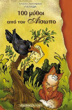 Κλασική Λογοτεχνία για Παιδιά - 100 Μύθοι από τον Αίσωπο