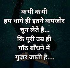 Reality Quotes, Mood Quotes, True Quotes, Funny Quotes, Hindi Shayari Love, Hindi Qoutes, Cute Attitude Quotes, Snapchat Quotes, Gulzar Quotes