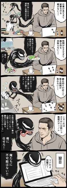 "N on Twitter: ""フリーランスに優しいヴェノム先輩 #Venom  #ヴェノム… "" Venom Comics, Gay Comics, Marvel Dc, Marvel Comics, Young Justice League, Dc Heroes, Geek Culture, Comic Artist, Stan Lee"
