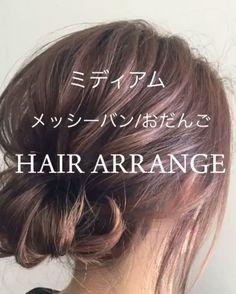 ミディアムさんでもできる♡こなれお団子ヘアアレンジ8選 - LOCARI(ロカリ)