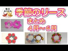 YouTube Origami Wreath, Origami Stars, Diy Crafts, Wreaths, Kawaii, Videos, Rings, Flowers, Youtube