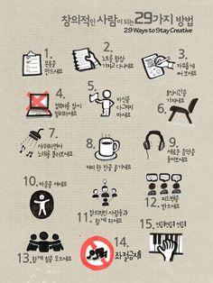 29 ways to stay creative 창의적인사람되는방법 by Jinho Jung - issuu
