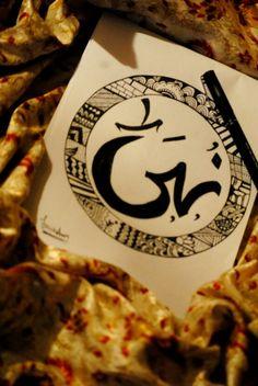 #beauty #name #calligrapghy #arabic