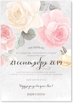 Джен Эйр - свадебное приглашение