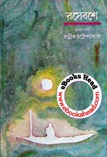 Roshe Boshe is a popular Bengali novel by Sanjib Chattopadhyay. Sanjib Chattopadhyay is an Indian Bengali author, writer. It is famous for writing the story.