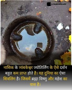 Some Amazing Facts, True Interesting Facts, Interesting Facts About World, Vedic Mantras, Hindu Mantras, General Knowledge Facts, Knowledge Quotes, Om Namah Shivay, Amazing India