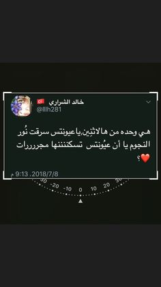 Arabic Love Quotes, Arabic Words, Quotations, Qoutes, 17th Birthday, Talking Quotes, Dena, Word Tattoos, Friend Photos