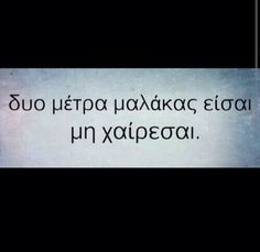 Ακριβως.!!! Qoutes, Funny Quotes, Word Play, Meaning Of Life, Greek Quotes, Instagram Story, Comebacks, Texts, Meant To Be