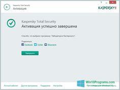 Скриншот программы Kaspersky Total Security для Windows 10