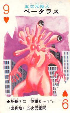 Betarasu (fifth-dimension monster) - Early 1970s, the Kewpie Corporation produced a deck of promo playing cards featuring various pachimon kaiju (imitation monsters modeled after creatures from popular movies and TV shows).