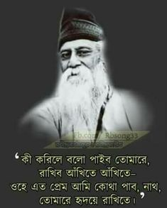 Tagore Quotes, Bengali Poems, Bangla Quotes, Rabindranath Tagore, Origami Butterfly, Sad Love Quotes, Photo Quotes, Adult Humor, Poetry Quotes