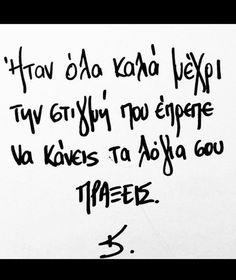 Greek Quotes, Romance, Mood, Sayings, Captions, Boyfriend, Walls, Romance Film, Romances