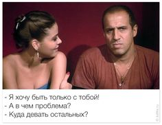 Russian Humor, Funny Russian, Ornella Muti, Other People, Abs, Jokes, Smile, Mood, Sayings