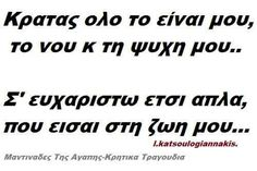 Kratas olo to ine mou.. Greek Quotes, Some Words, Poems, Lyrics, Love You, Wisdom, Letters, Nice, Art