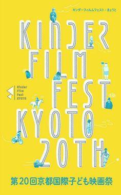 Japanese Poster: Kinder Film Fest Kyoto. Mitsunori Taoda. 2014