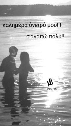 Σε λατρευω ψυχή μου!!!!!! Γιάννης! Love Story, Lyrics, Relationship, Facts, Romantic, Messages, Sayings, Disney, Quotes